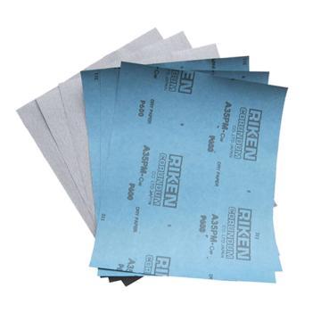 理研 干砂纸,A35PM蓝纸,230×280mm,180#,100张/包