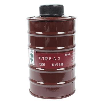 唐人 3#滤毒罐,P-A-3(有机气体和蒸汽)