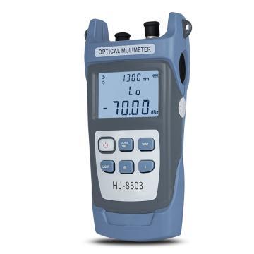 海樂Haile 光功率計,HJ-8503 -70—+10db