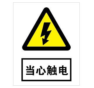 当心触电标识牌,160×200×1.2,铝板覆反光膜(3M反光贴)