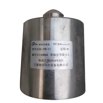 宁波银河 称重传感器,CZL-YB-11/3t