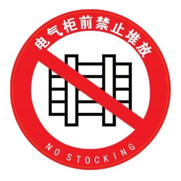 Blive 地貼警示標識-電氣柜前禁止堆放,Ф440mm,BL-LP-002