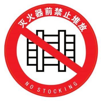 Blive 地貼警示標識-滅火器前禁止堆放,Ф440mm,BL-LP-001