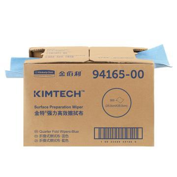 金佰利擦拭布,金特强力高效擦拭布94165-00,折叠式 300张/箱 单位:箱