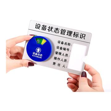 设备标识牌(定制),9×6cm