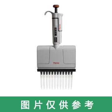 Thermo Scientific F1-ClipTip, 5-50ul 十二道可调量程移液器,1个