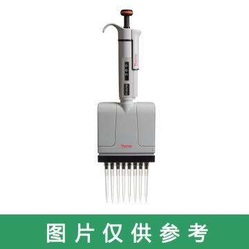 Thermo Scientific F1-ClipTip, 5-50ul 八道可调量程移液器,1个