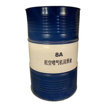 昆仑 航空喷气机润滑油,8A,170kg/桶