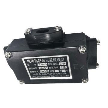 久久電氣 電伴熱防爆三通接線盒,JOJO-ZJH-3