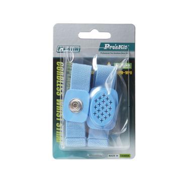 寶工Pro'sKit 防靜電手環,無線,8PK-611W,手腕帶 無繩防靜電手環 防靜電繩