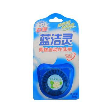 白貓 藍潔靈廁盆自動沖洗劑,50g 單位:個