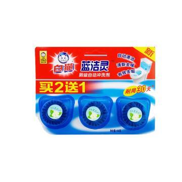 白猫 蓝洁灵厕盆自动冲洗剂, 50g*3(买2送1) 单位:组
