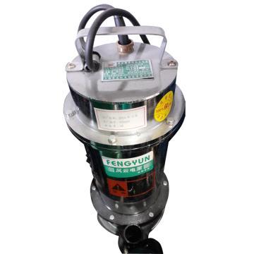 風云 單相潛水泵,QDX3-32-0.75