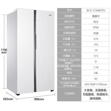 Haier/海爾冰箱雙開門對開門 576升變頻風冷無霜除味家用電冰箱大容量BCD-576WDPU