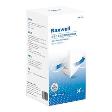 Raxwell 防護口罩,RX9511,KN95 折疊型耳帶式,50個/盒