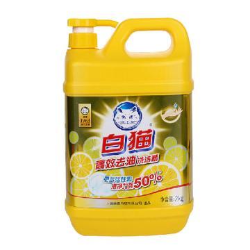 白貓 高效去油洗潔精,黃瓶 2kg 單位:瓶