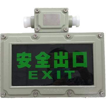 凱瑞 LED防爆標志燈,KLYJ2031-3W,單位:個