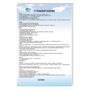 佳捷仕 標識牌,RTT系列軌道牽引車操作規程,900×600,厚100亞克力