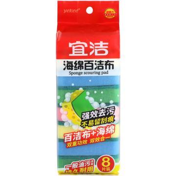 宜潔 海綿百潔布,Y-9388 11cmx7cmx3cm 8片裝 單位:包