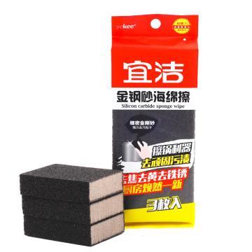 宜洁 金钢砂海绵擦,Y-9579 10x7x2.5cm 3片装 单位:包