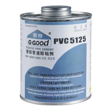 吉谷 塑膠管道膠粘劑,PVC5125,946ml/罐