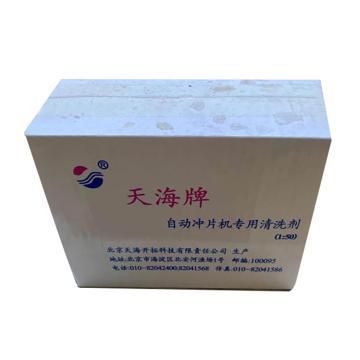 天海 清洗剂,自动冲片机清洗剂,500ml/瓶,3瓶/箱