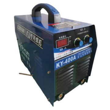 海韻 礦山專用電焊機,ZX7-400逆變直流手工電弧焊機,380V/660V