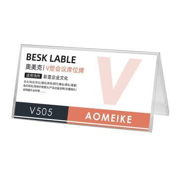 奧美克 V型亞克力透明高檔姓名牌 v505(10*20cm)