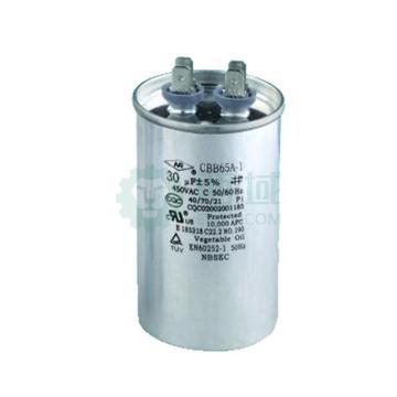 寧波新容 電容,65A-1 40uF/450V