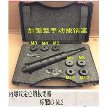 啟東市華茂包裝設備配件廠 華茂加強型手動拔銷器內螺紋定位銷拉拔出工具 1套/盒,H-KNHN(M3-M12)