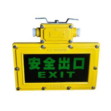 景天照明 防爆标志灯,JT-BXE8400,单位:个