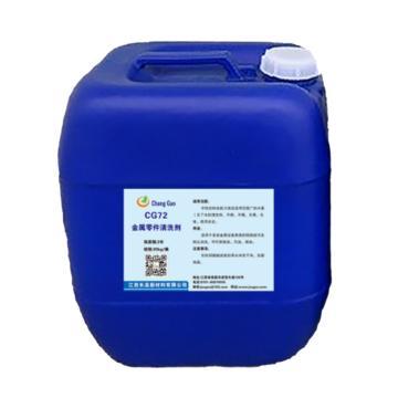 江西長高 金屬零件清洗劑,CG72,20KG/桶