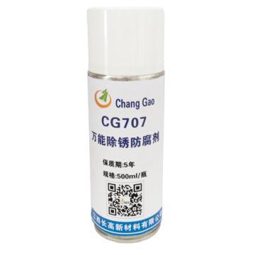 江西長高 萬能除銹防腐劑,CG707,400ml/瓶
