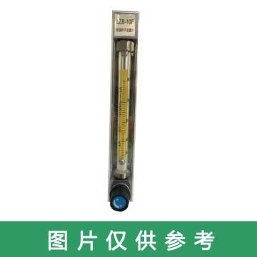 西域推荐 玻璃转子流量计,LZB-10F(0.1-1)m³/H