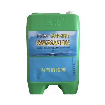 三光 金属加工液,高效高效型线切割液 SIG-200,10KG/桶(请按照10的倍数订)