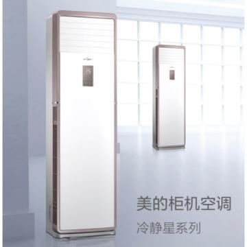 美的 3P定頻冷暖柜機,KFR-72LW/DN8Y-PA400(D3),一價全包