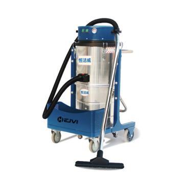 恒潔威 工業吸塵器 HW-M2J 功率2400W