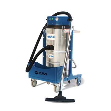 恒潔威 工業吸塵器 HW-M3J 功率3600W