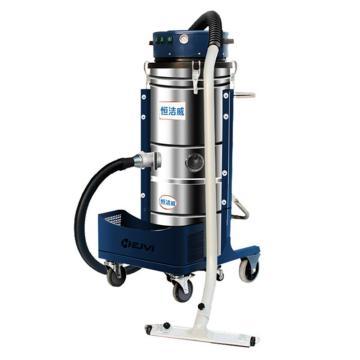恒潔威 工業吸塵器 HW-M2B 功率2400W