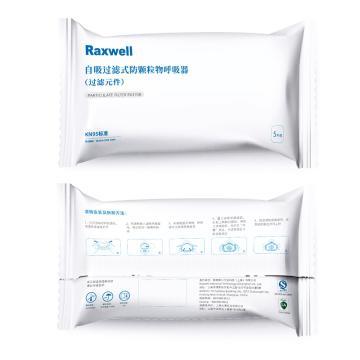 Raxwell 滤棉,RX3708,符合GB2626-2006 KN95,5片/包