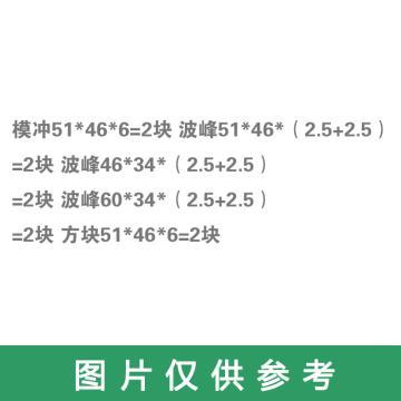 西域推荐 定制成套海绵 4孔10件套 PU海绵,8035B