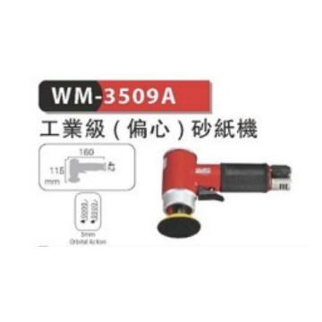 威馬 氣動打磨機,WM-3509A (2寸磨盤)