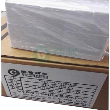 丽标 标牌机专用 PVC挂牌,单孔32*68,1mm厚 1000片/盒 单位:盒