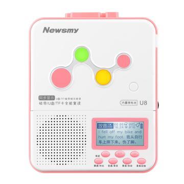 紐曼(Newsmy)插卡復讀機 U8鋰電版 粉色