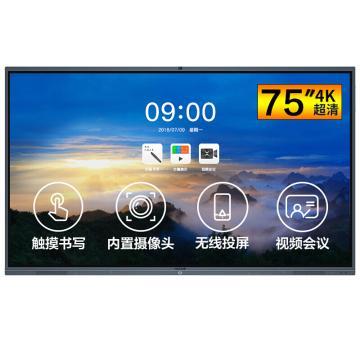 MAXHUB会议平板一体机,SC75CDB 75英寸 视频会议系统设备 电子白板 商用显示器 投影 触摸屏 安卓版