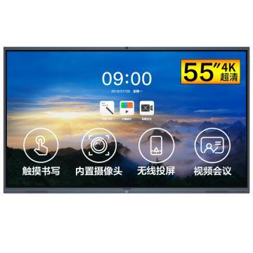 MAXHUB会议平板一体机,SC55CDB 55英寸 视频会议系统设备 电子白板 商用显示器 投影 触摸屏 安卓版