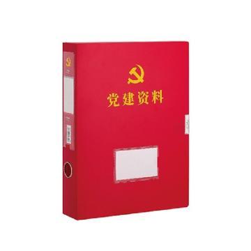 得力 63204 PP黨建檔案盒,55mm(單位:個)紅色