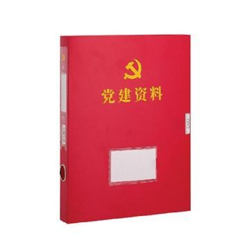 得力 63203 PP黨建檔案盒,35mm(單位:個)紅色
