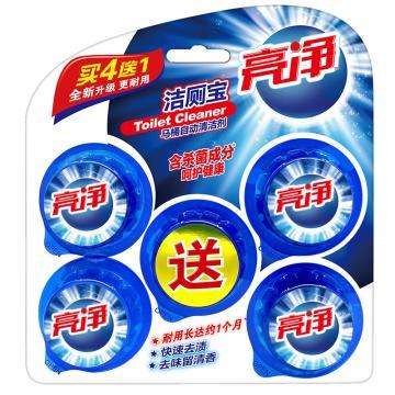 亮净 洁厕宝,马桶自动清洁剂(50g*5粒)/卡 单位:卡
