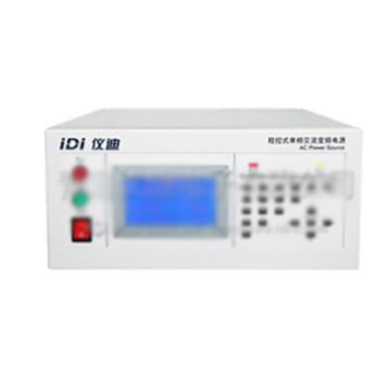 仪迪电子/IDI 程控式单相交流变频电源(LCD),91001SK